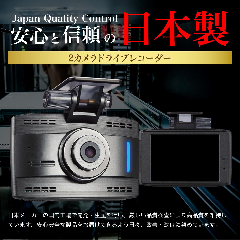 製 ドライブ レコーダー 日本